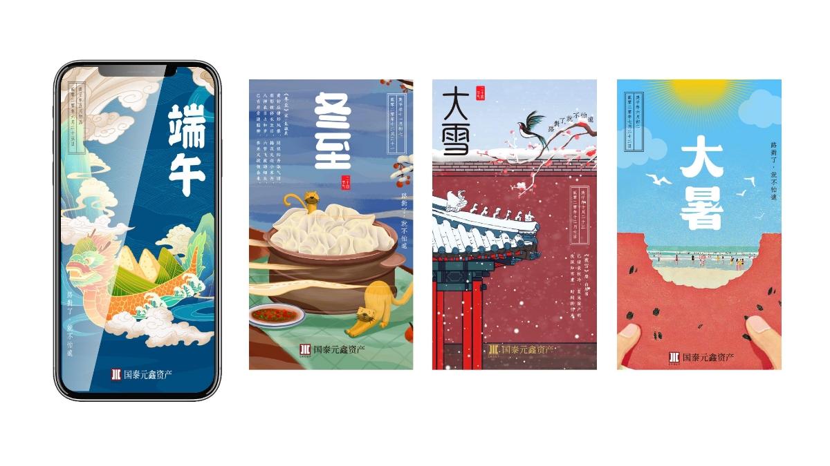 企业微信公众号/朋友圈节气海报设计