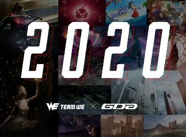 2020WE工作记录&GDA案例图