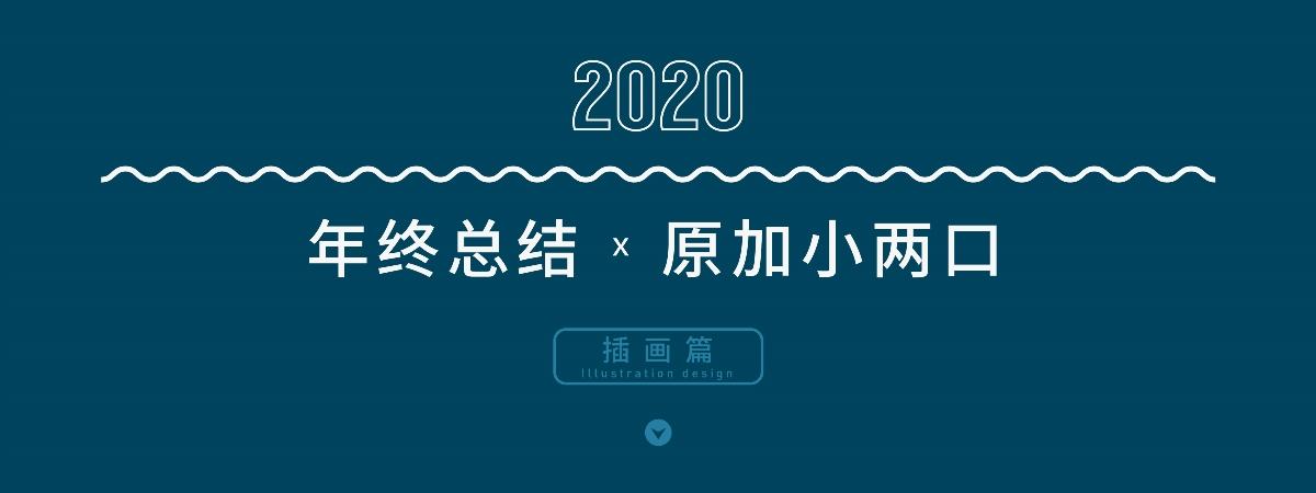 初出茅庐 | 2020年终总结