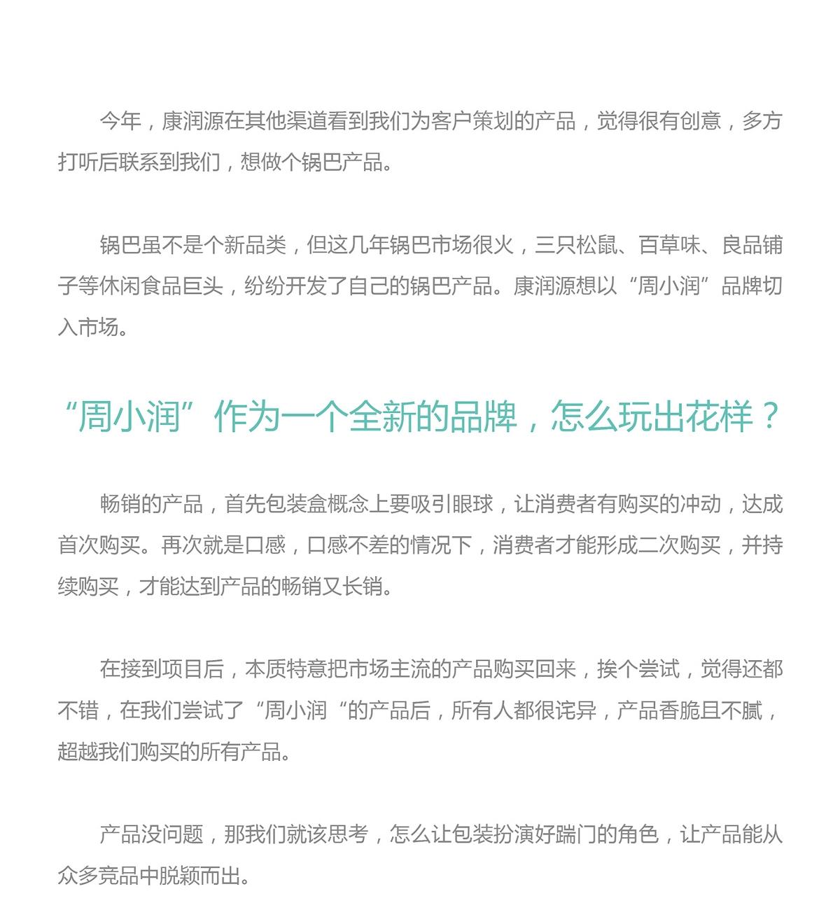 郑州本质品牌案例——【周小润】锅巴包装与策略