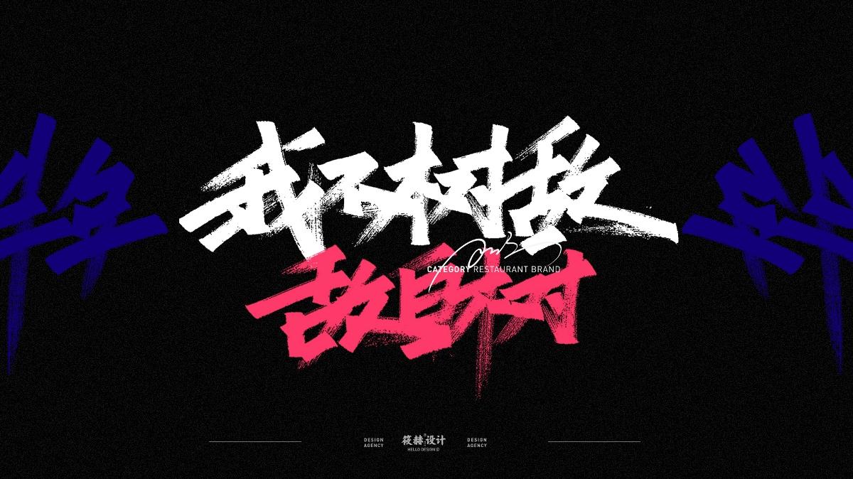 2021.01.01【筱赫手写字体】手写杂记(2)#写点拽的