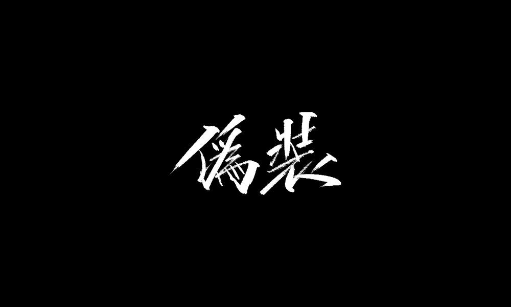 雨田手写(近期总汇)