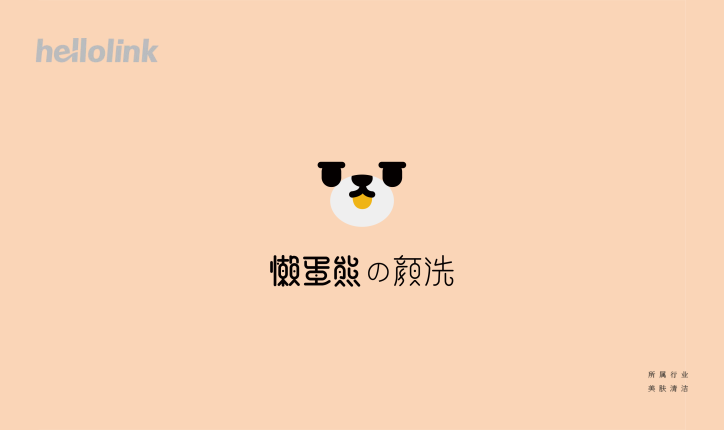LOGO合集&美妆护肤篇(一)