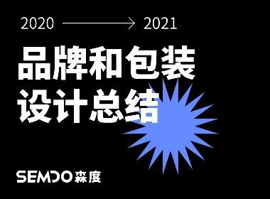 2020年度合集|森度品牌案例设计总结