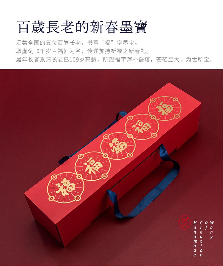 """2021""""大福至""""-五位百岁长老的新春墨宝"""