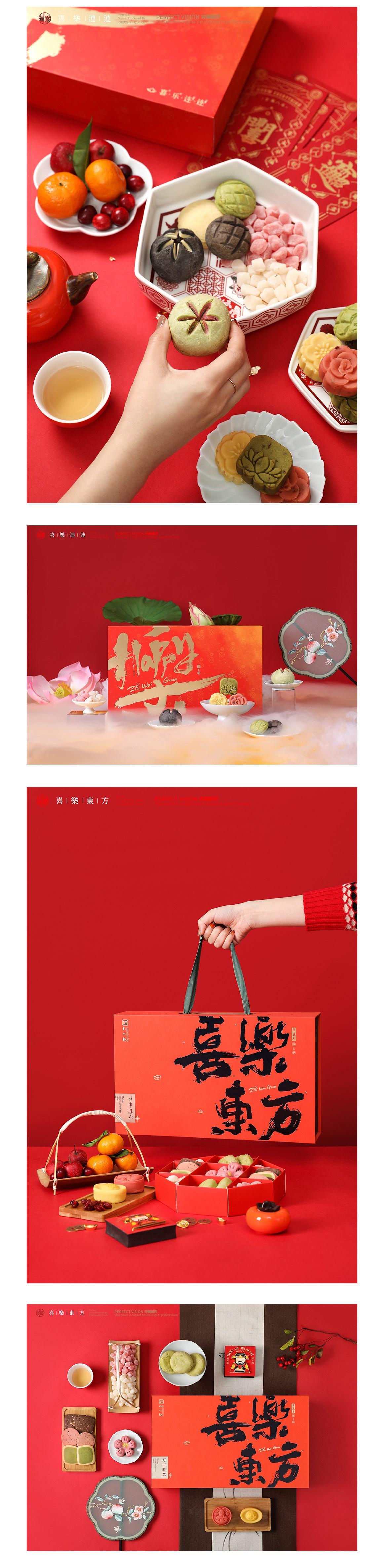 《喜樂東方》春节礼盒 · 知味观x完美呈现