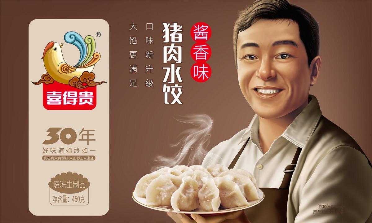 喜得贵猪肉水饺—徐桂亮品牌设计