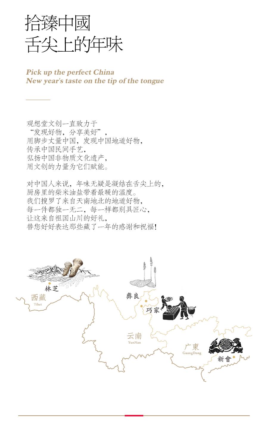 观想堂2021新年礼盒——《拾臻中国》