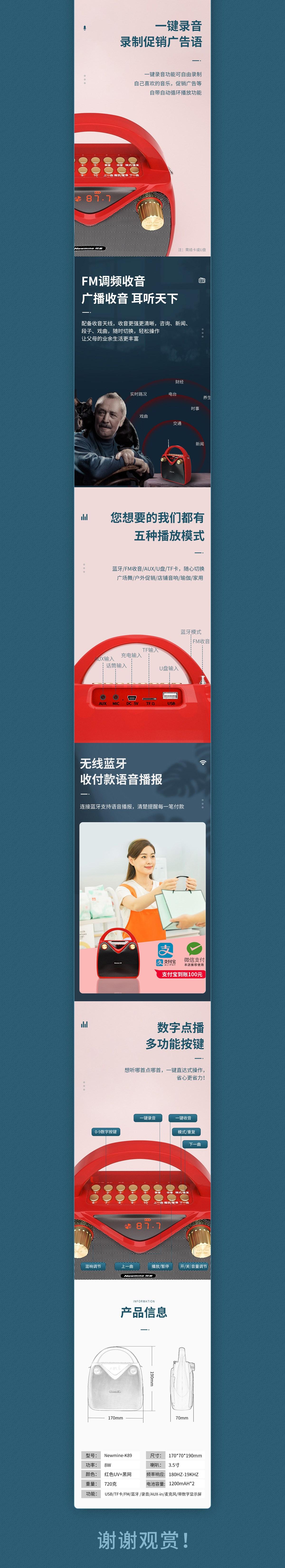 便携式手提户外音响详情页优化