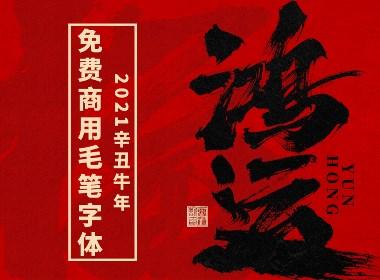 牛年手写毛笔字体(附源文件)