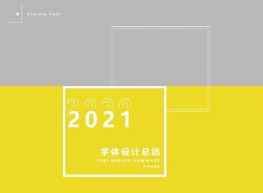 2020字体设计总结