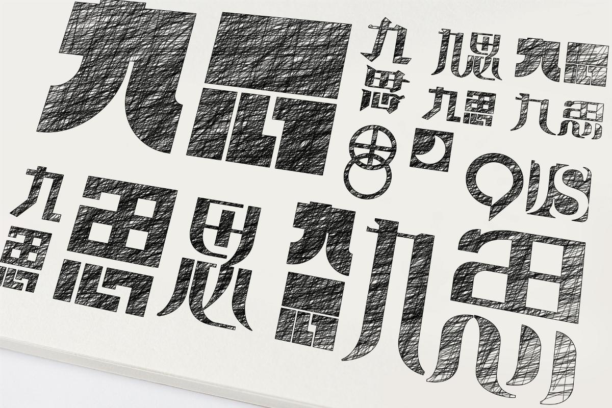 九思酒店形象设计/品牌logo/vi设计升级/商标设计/标志设计/企业vi设计/ 快餐店形象设计/房地产标志设计