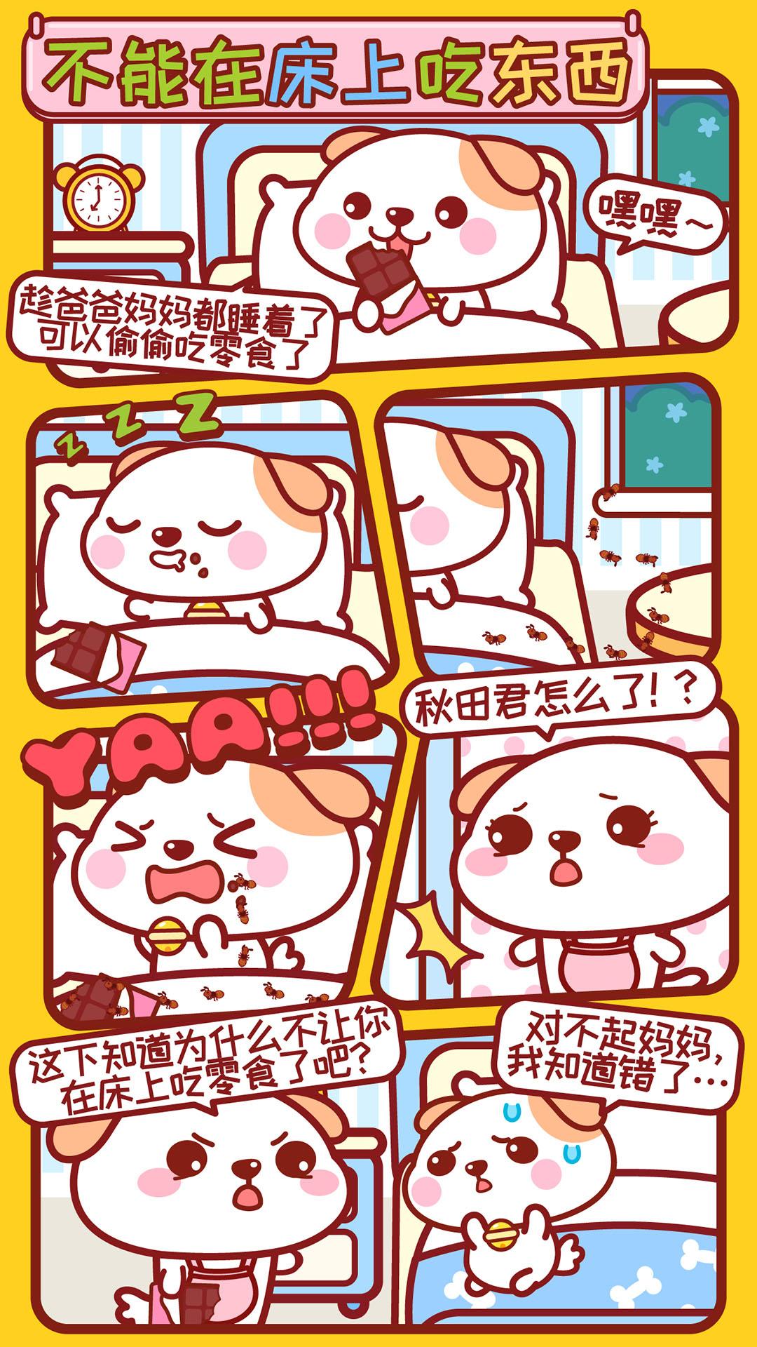 秋田君漫画181-189话