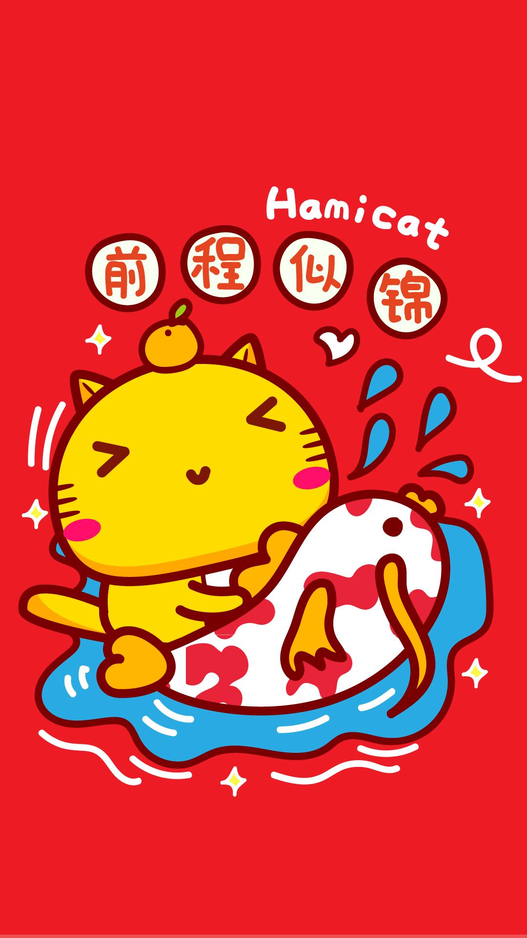 哈咪猫可爱春节插画