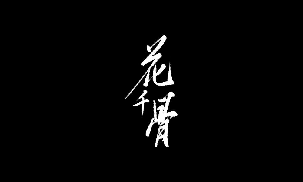 雨田手写(剧名)