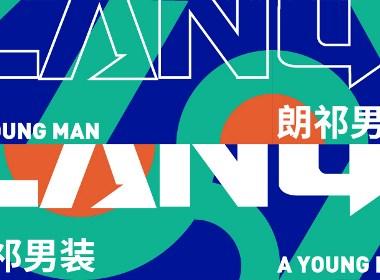 朗祁男装品牌logo设计