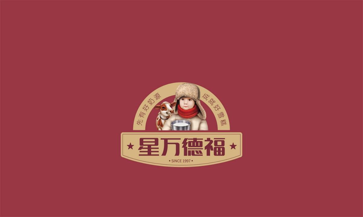 星万德福雪糕—徐桂亮品牌设计