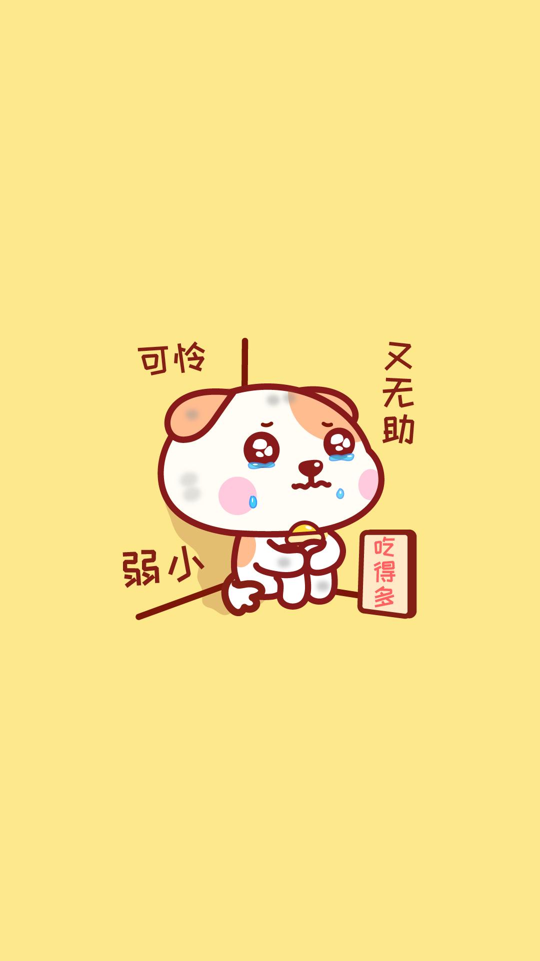 秋田君流行语壁纸