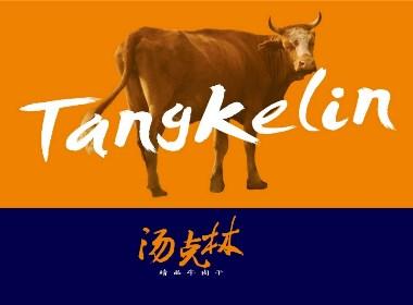 汤克林食品品牌形象&包装设计