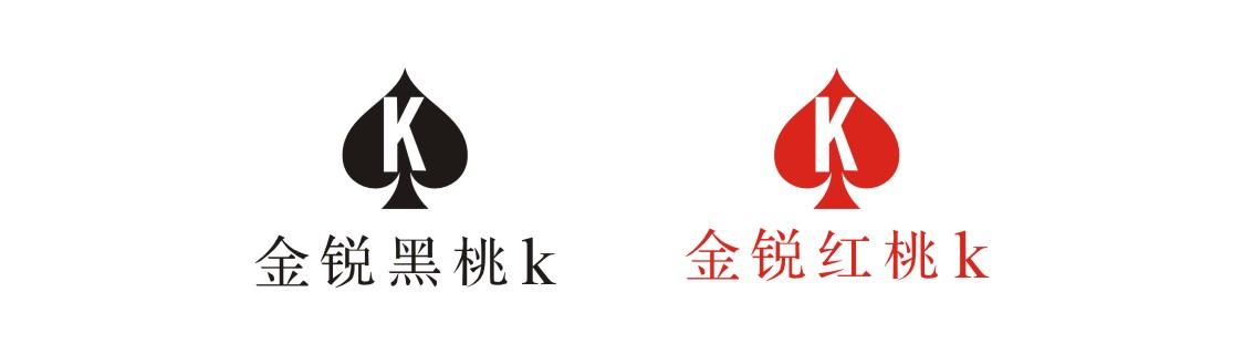 紅桃k黑桃k蘇打酒包裝設計 古一設計酒包裝設計案例