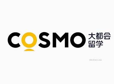 COSMO大都会留学教育品牌设计-巴顿品牌策略设计公司