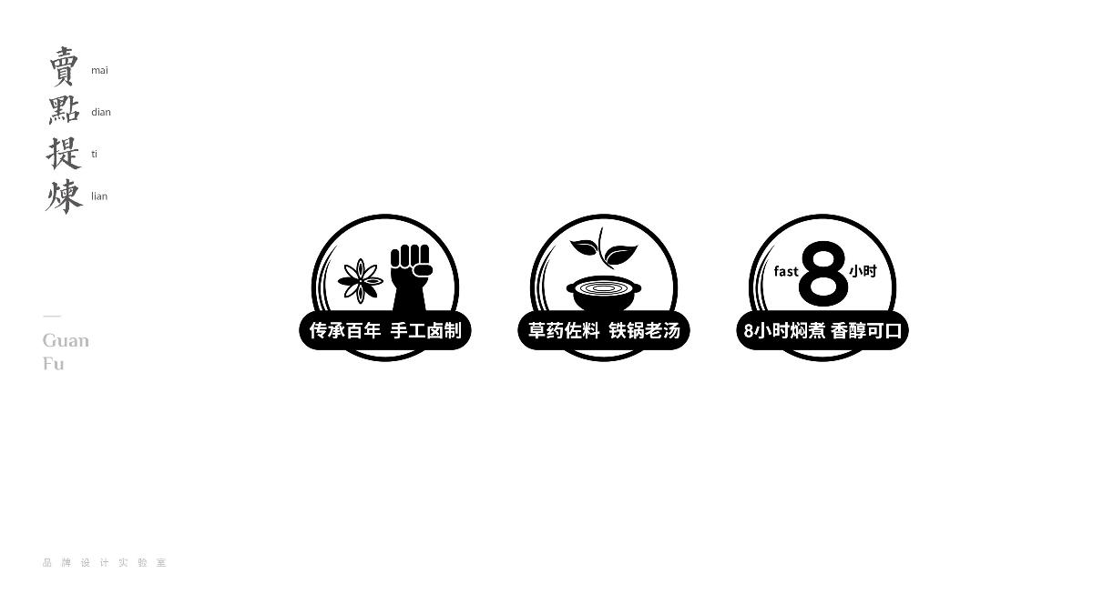 五香驴肉包装设计/刘德超/观复品牌包装设计