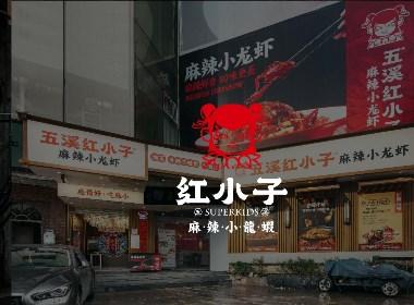 紫牛设计 | 五溪红小子(广州店)