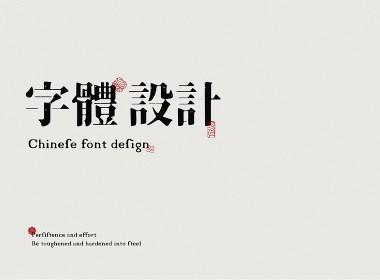 字体设计 | 杂字集