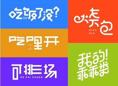 河南方言 字体创意设计
