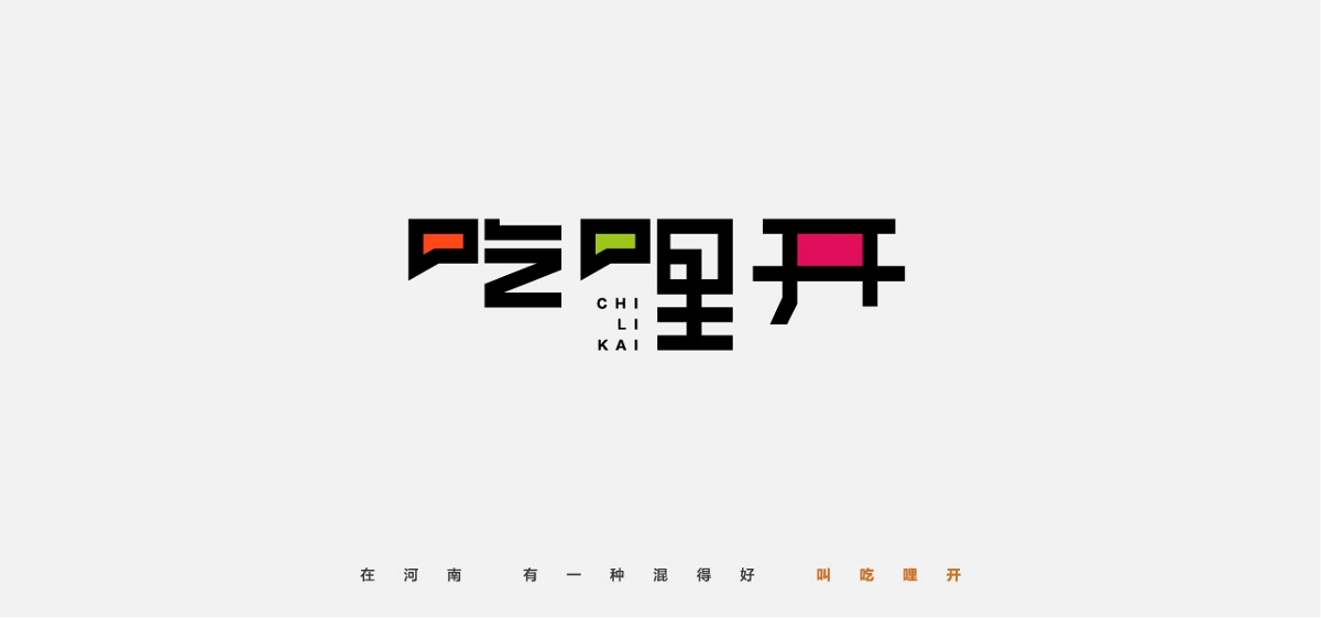 河南方言 字體創意設計