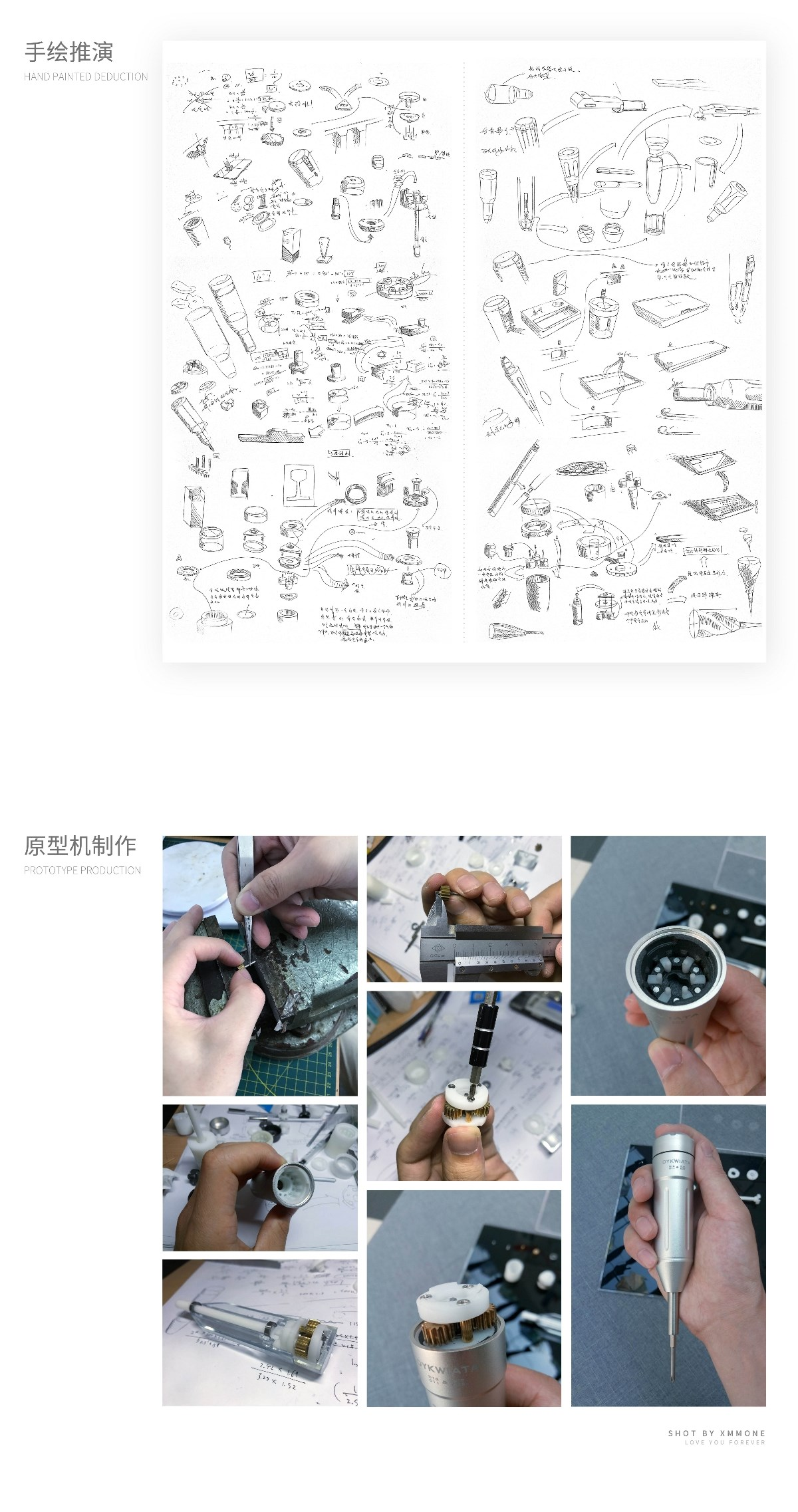 黑桃设计-加速螺丝刀