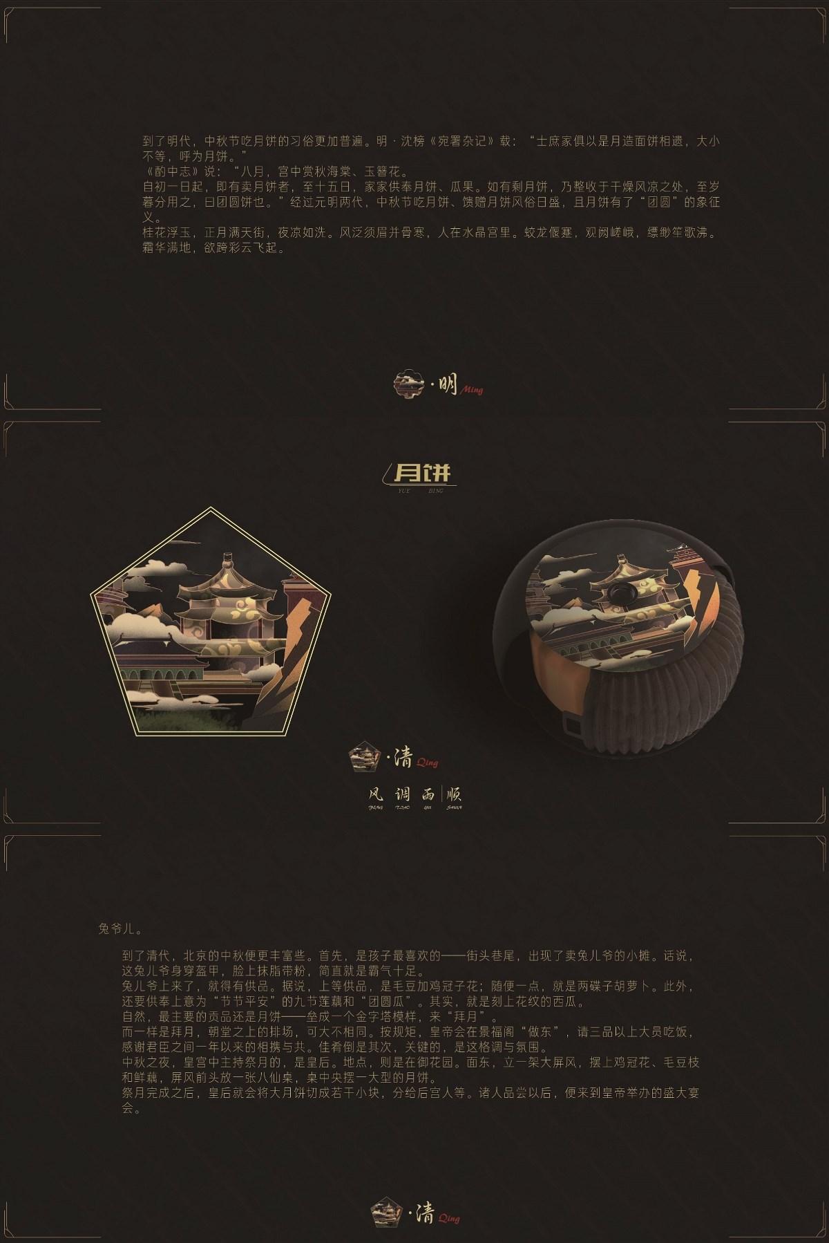 """工业魔方设计《邀月》展示不一样的""""中秋月饼""""品牌设计 顽艺Randall"""