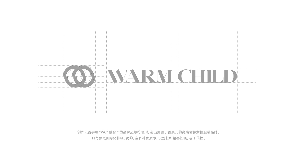 WARM CHILD&时尚女装品牌设计