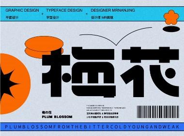 字體设计-FONT DESIGN (二)