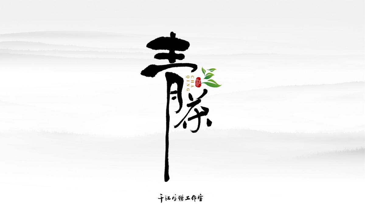 千江字体设计作品集(五十)