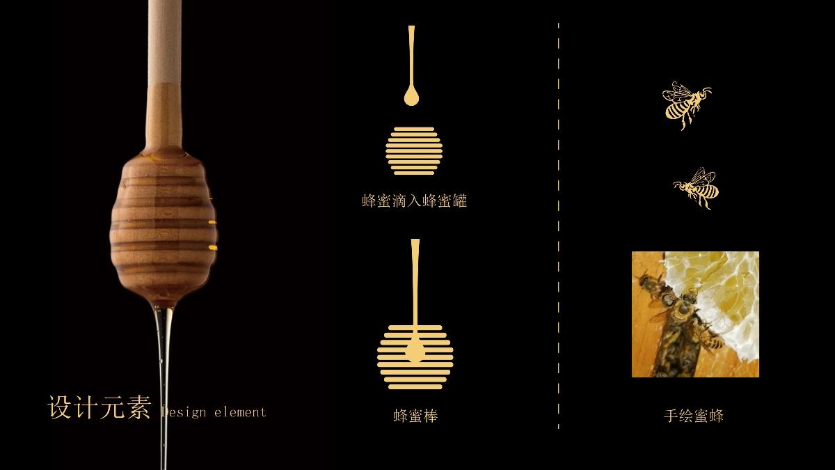 产品升级设计案例 | 来自深山里的中华好蜂蜜
