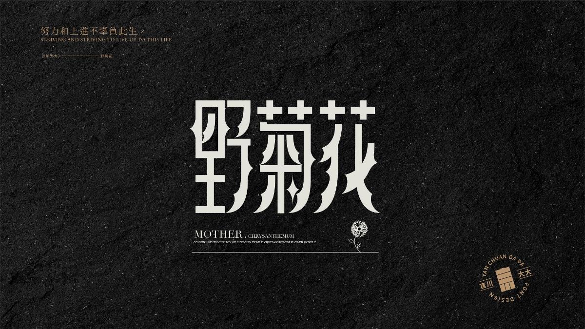 字體合集Collection21