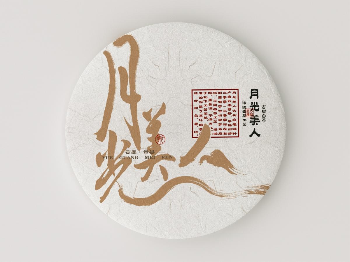 月光美人普洱茶包装
