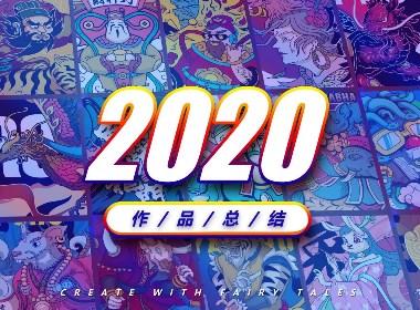 武文潮插画2020年度总结-FAIRY TALES 4