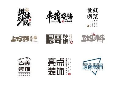 品牌字体设计 十一