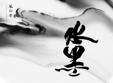 風の字 / 水墨。