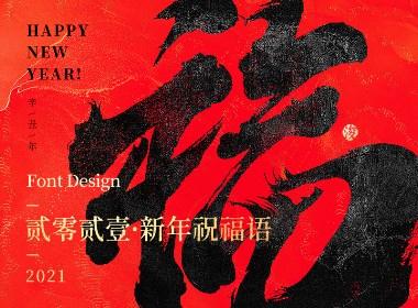 2021 | 新年祝福合辑