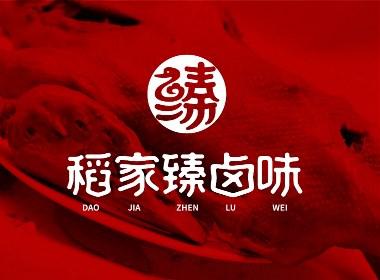 稻家臻卤味品牌logo设计