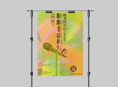 2020_版式设计(海报)(书籍)(三折页)