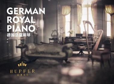 HUPFER | 德国哈普菲尔钢琴品牌设计