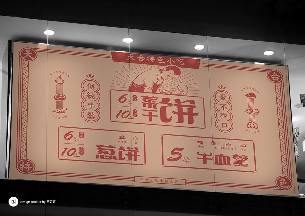 五克氮² × 老顽童︱传统小吃品牌升级