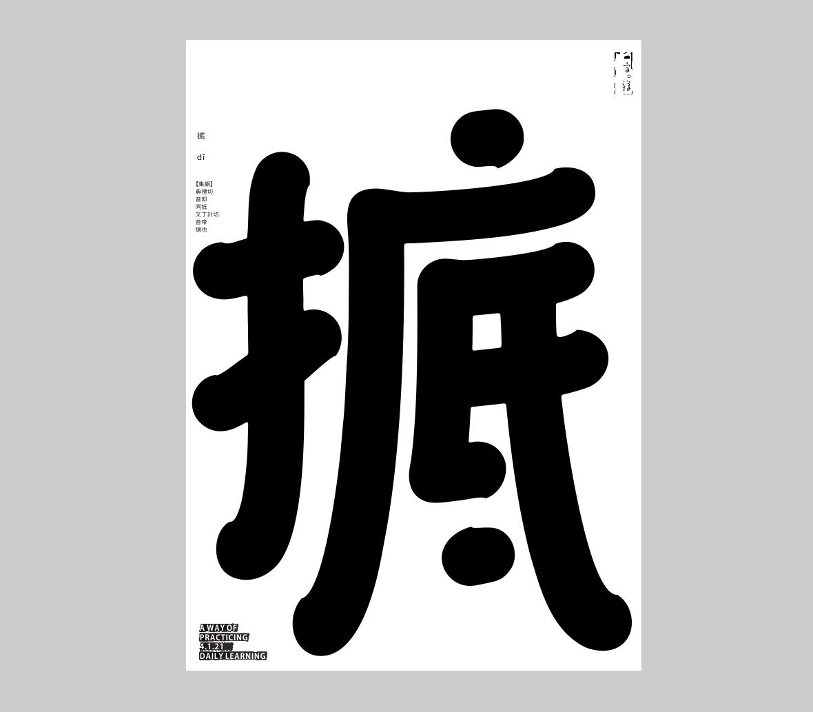 汉字境/一字禅《待春》