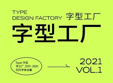 字型工厂年终总结