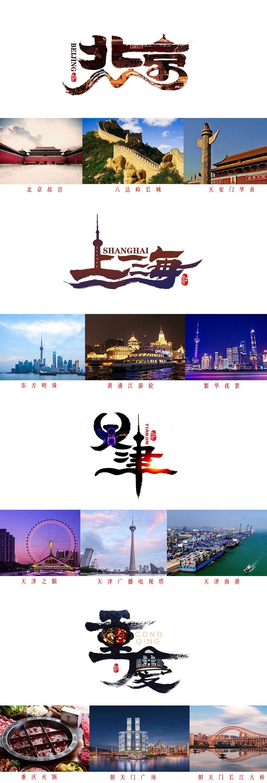 34个省级行政区字体设计