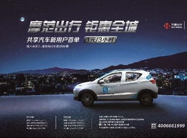 MOREFUN摩范出行 | 共享汽车品牌视觉海报